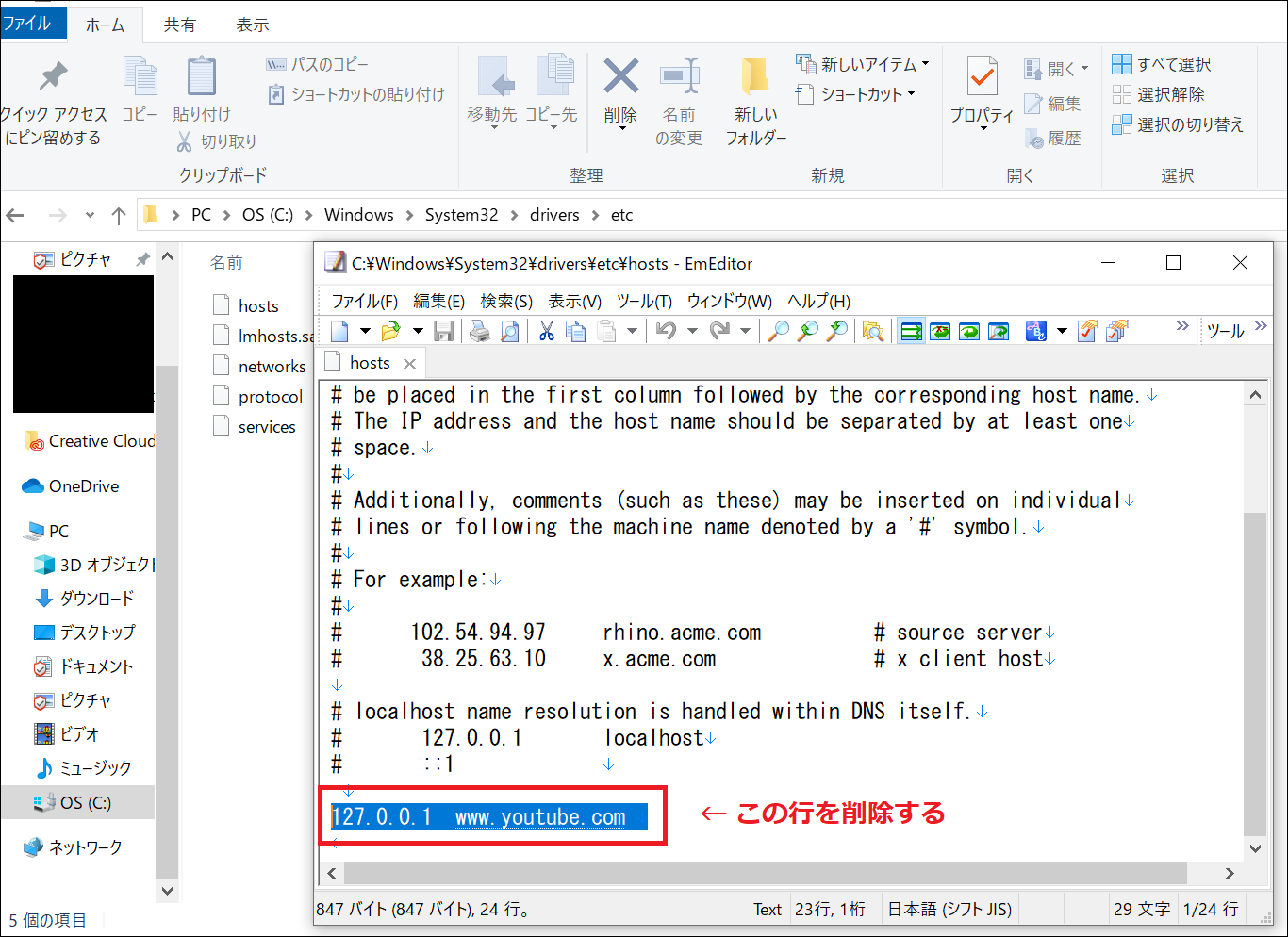 hostファイル設定解除
