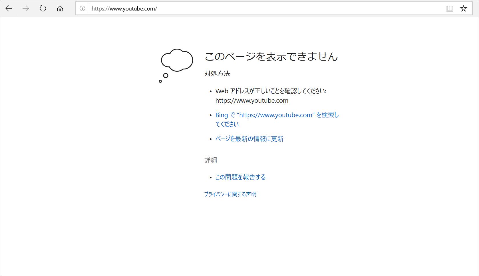 youtubeアクセスできない_Edge