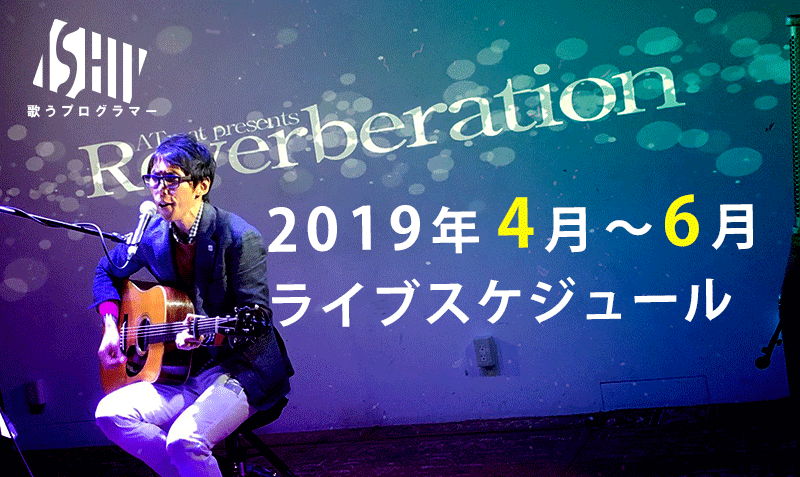 ライブ201904-06
