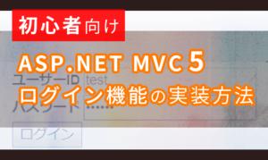 【初心者向け】ASP.NET MVC5 ログイン機能の実装方法