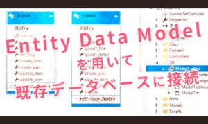 Entity Data Modelを用いて既存データベースに接続