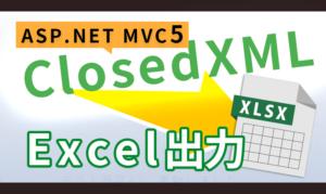 ASP.NET MVC5 ClosedXMLでExcel出力