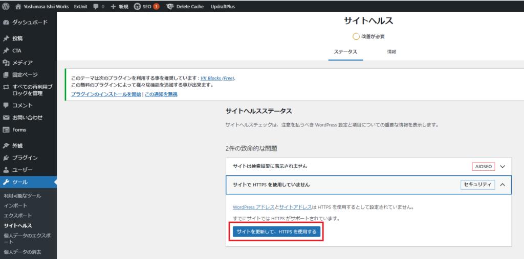 ロリポップ_Wordpress57_SSL化導入 手順4