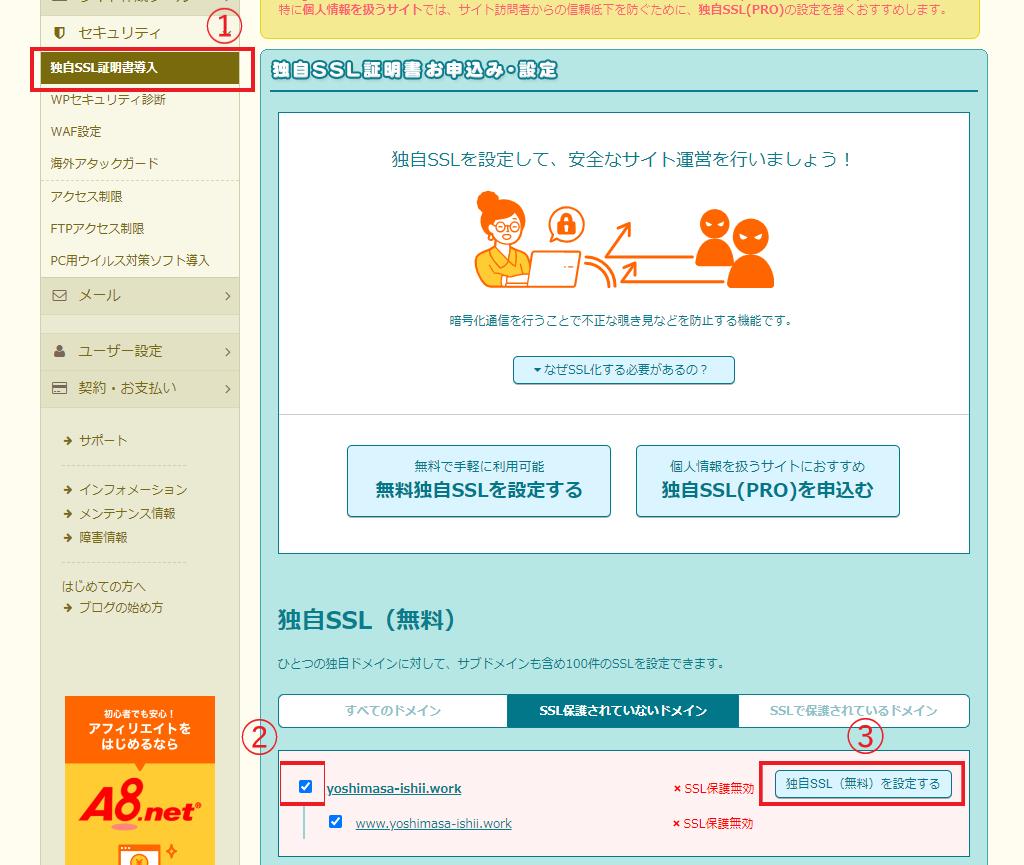 ロリポップ_Wordpress57_SSL化導入 手順1