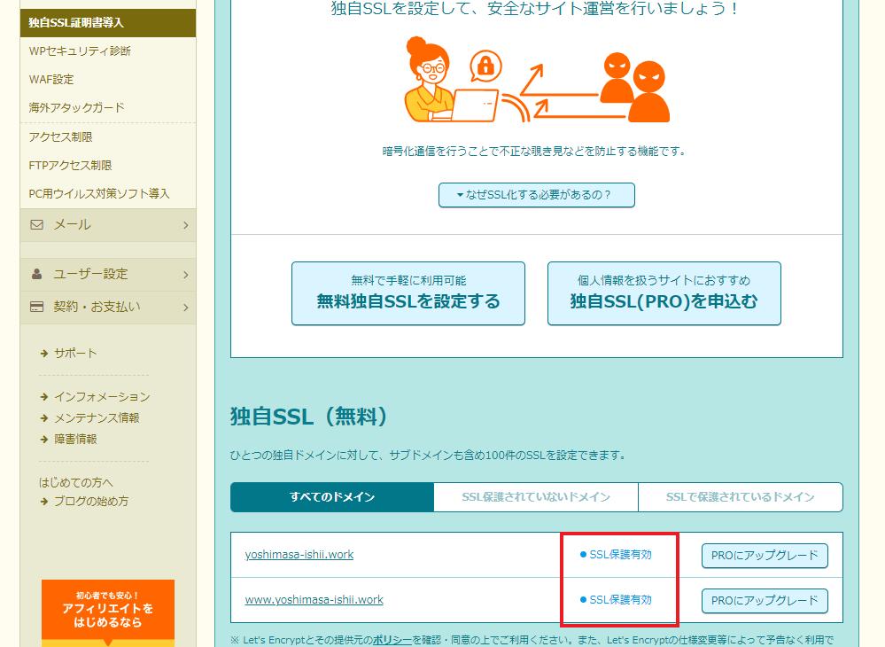 ロリポップ_Wordpress57_SSL化導入 手順3