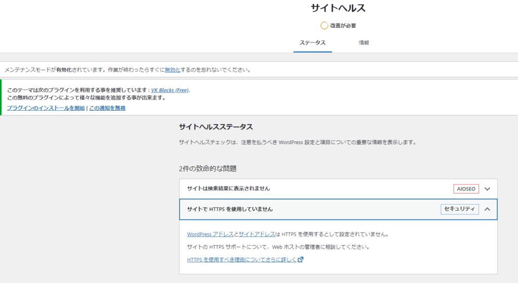 ロリポップ_Wordpress57_SSL化_サイトヘルスにボタンが表示されない