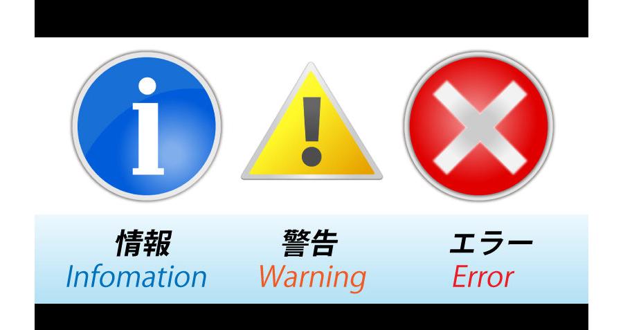 【無料素材】メッセージボックス用アイコンセット(情報、警告、エラー)